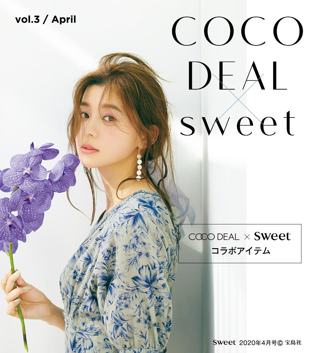 CO sweetコラボ