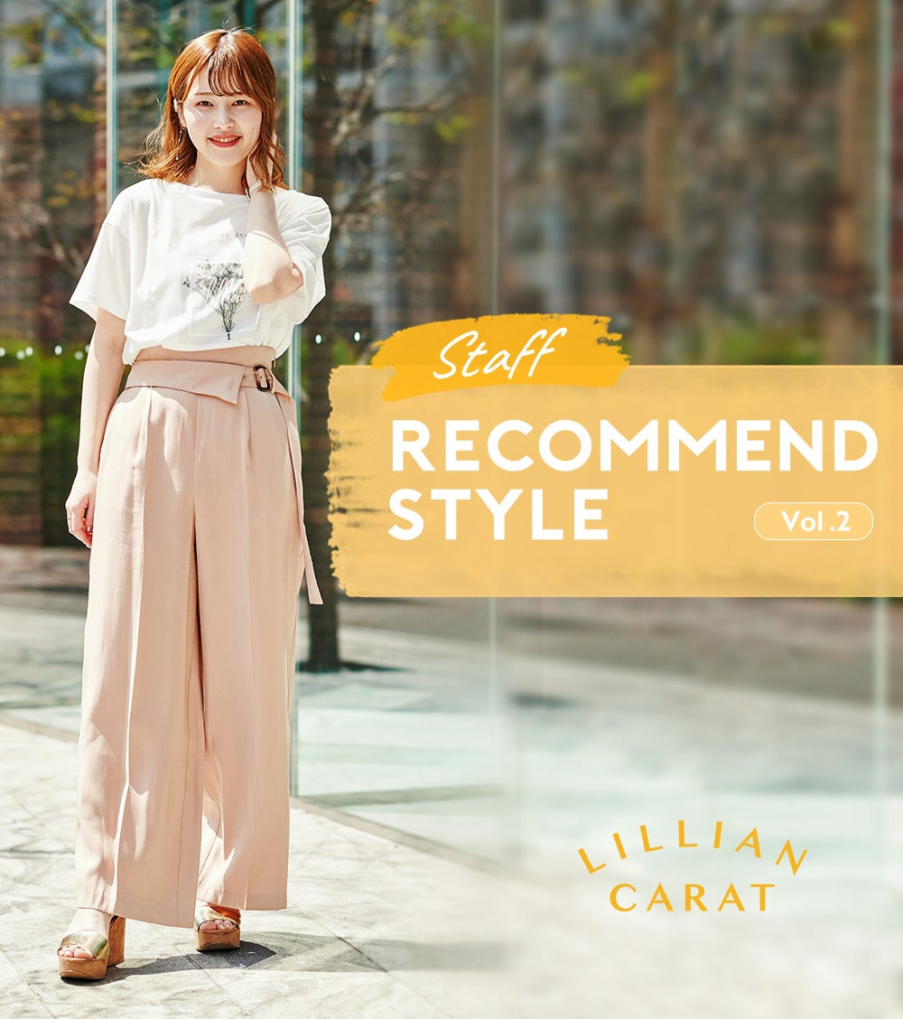 LC STAFF RECOMMEND STYLE