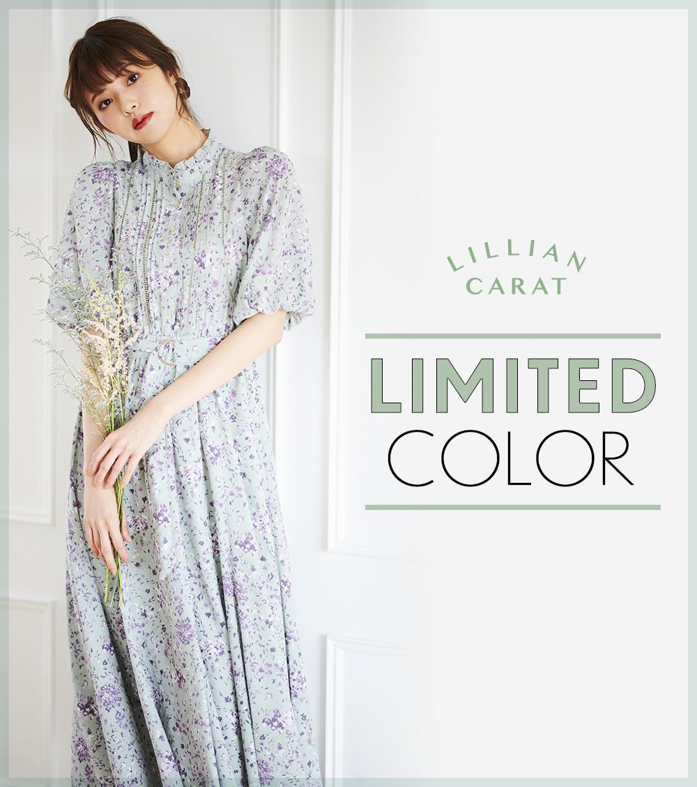 LC EC限定カラー