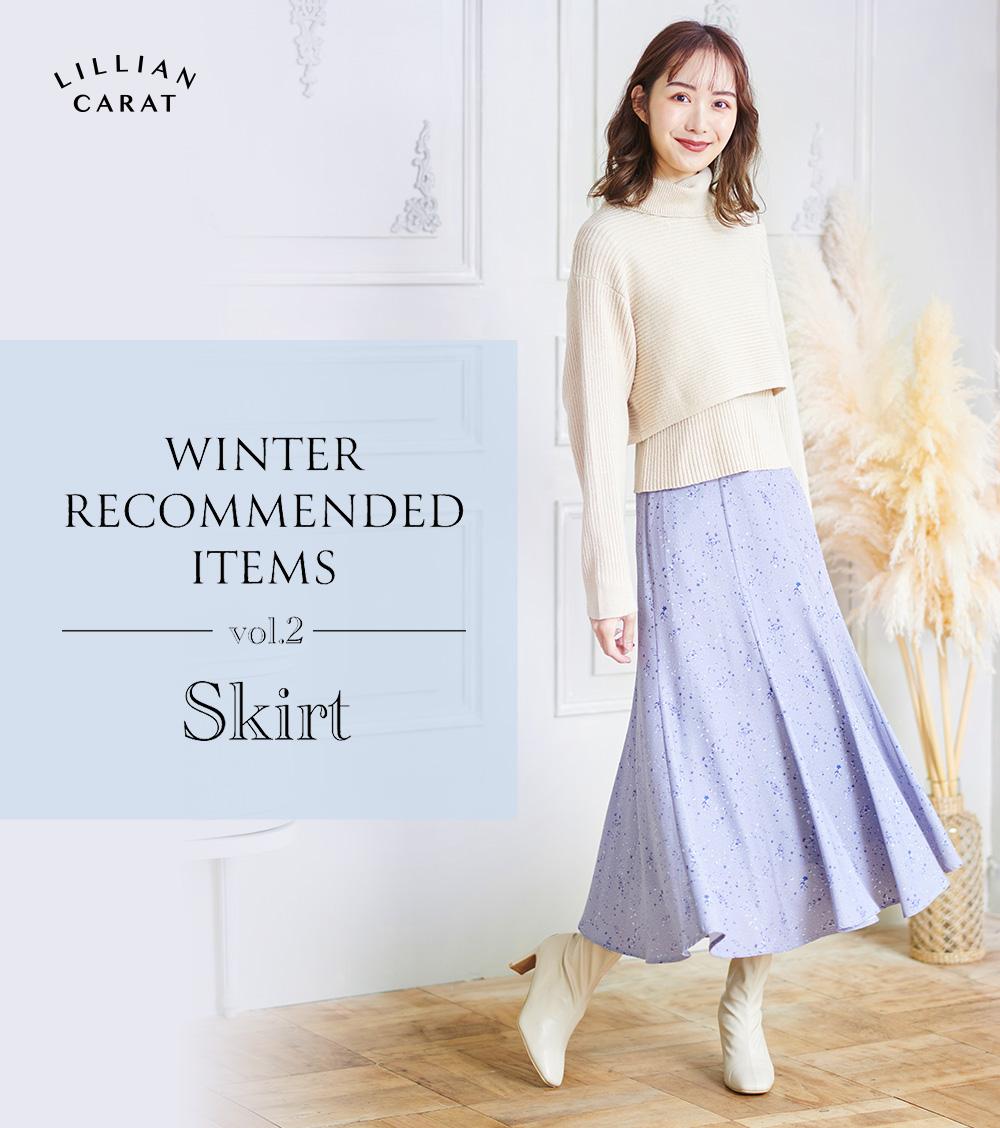 LC Skirt企画