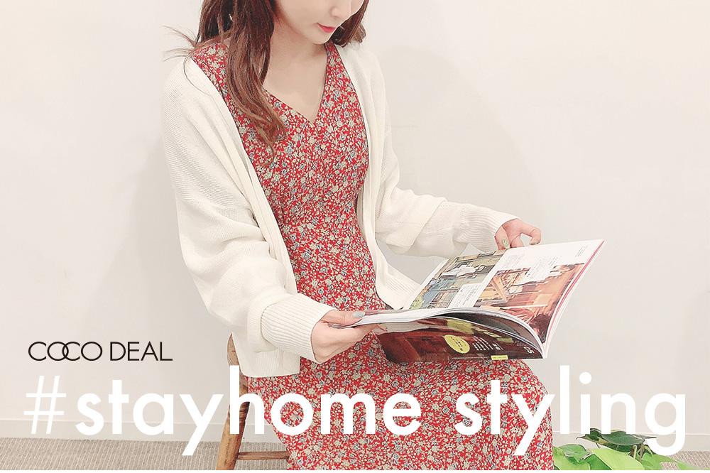stayhome styling