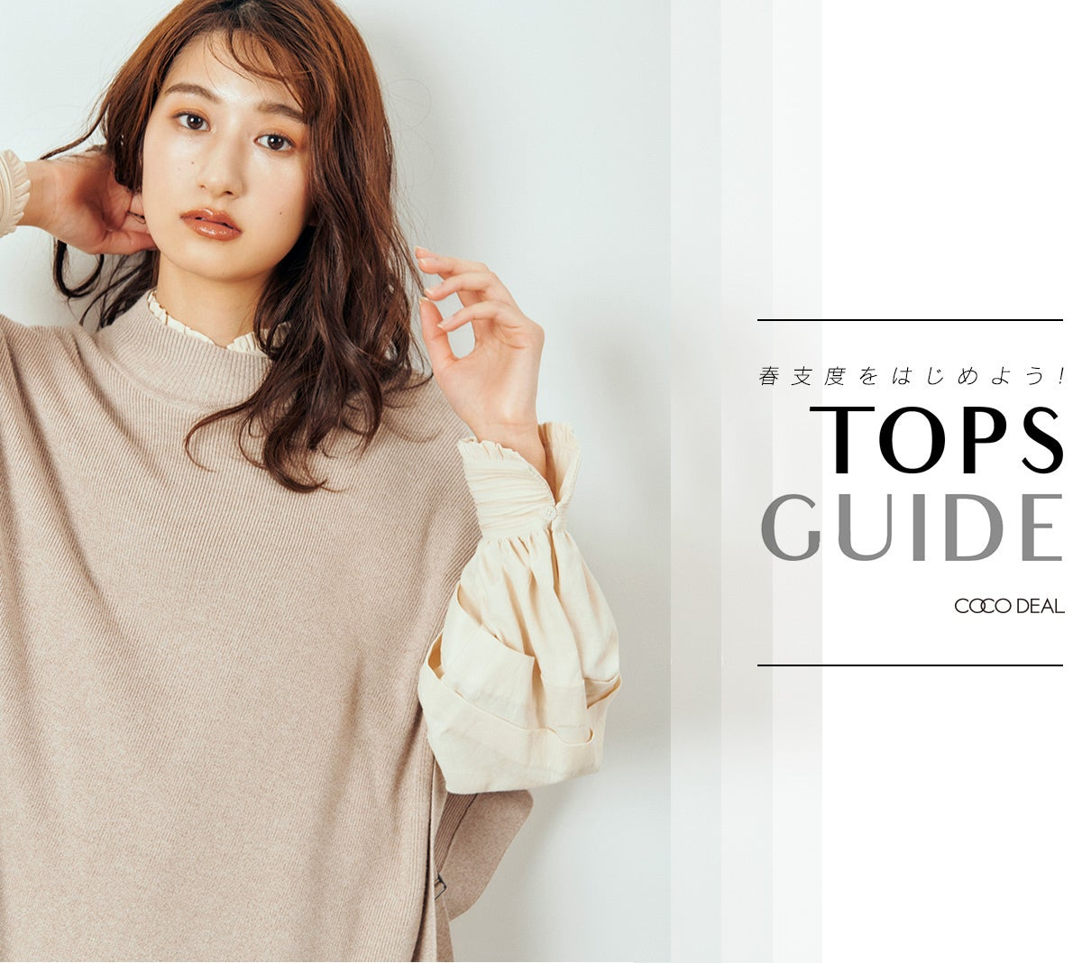 TOPS GUIDE