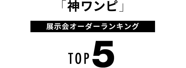 神ワンピ 展示会オーダーランキング TOP5