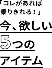 今、欲しい5つのアイテム