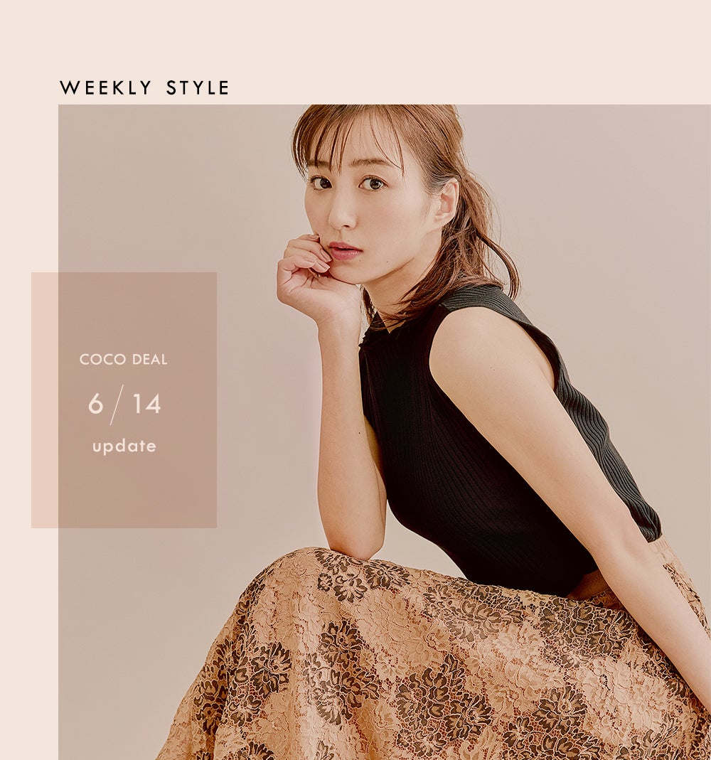 coco deal weekly style