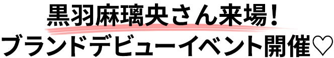 キャンペーン3 スペシャルイベント