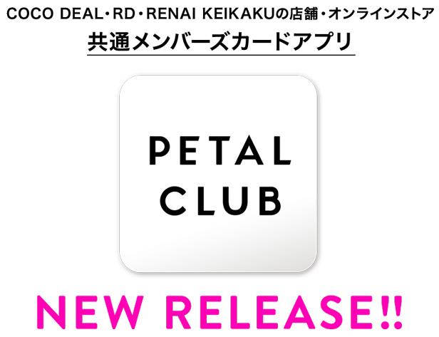 COCO DEAL・RD・RENAI KEIKAKUの店舗・オンラインストア共通メンバーズカードアプリ「PETAL CLUB」New Release!!