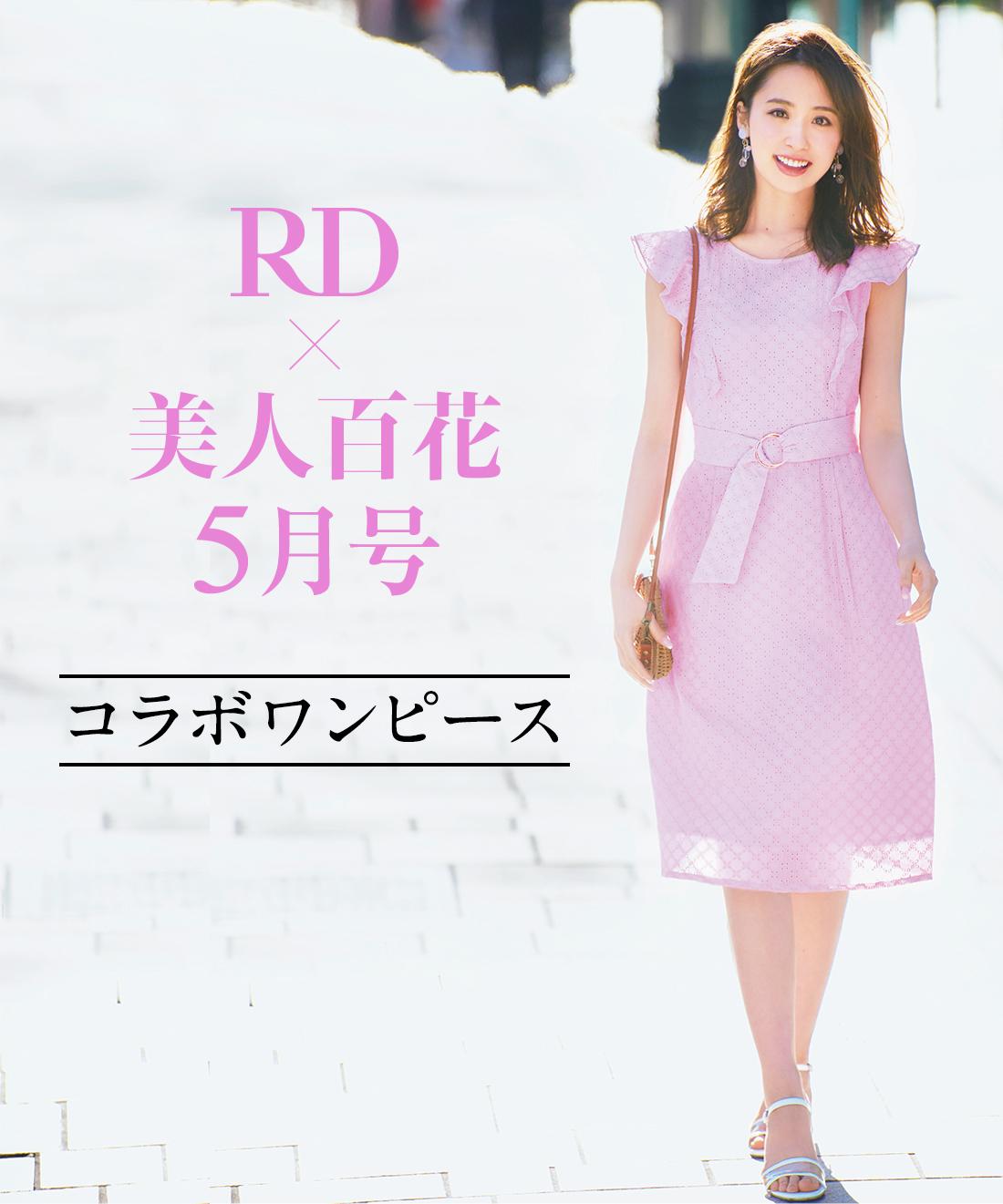 RD×美人百花5月号コラボ