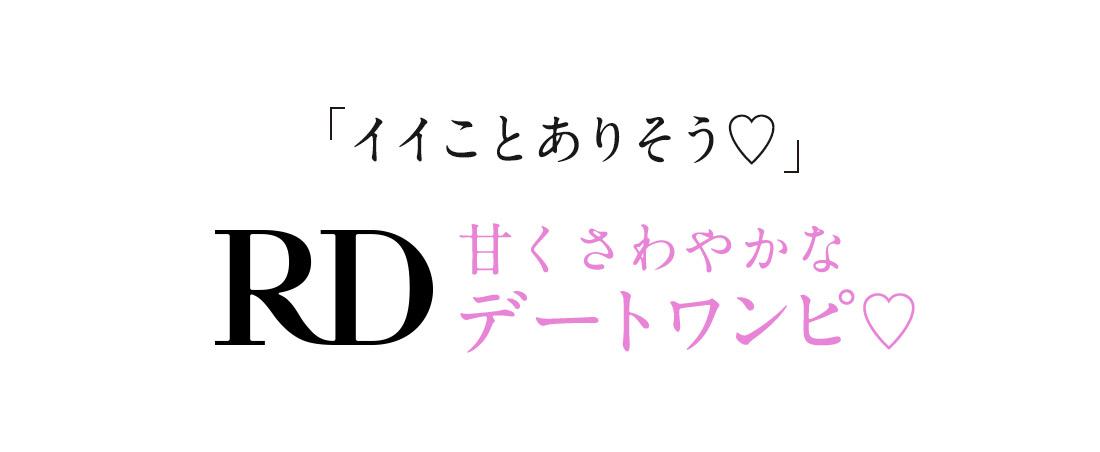RD×美人百花5月号タイアップ