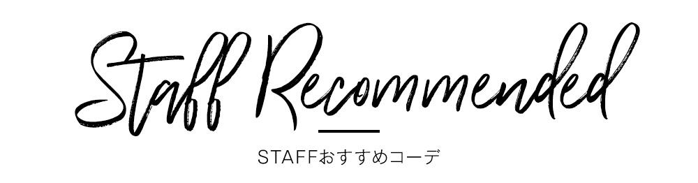 staff recommended STAFFおすすめコーデ