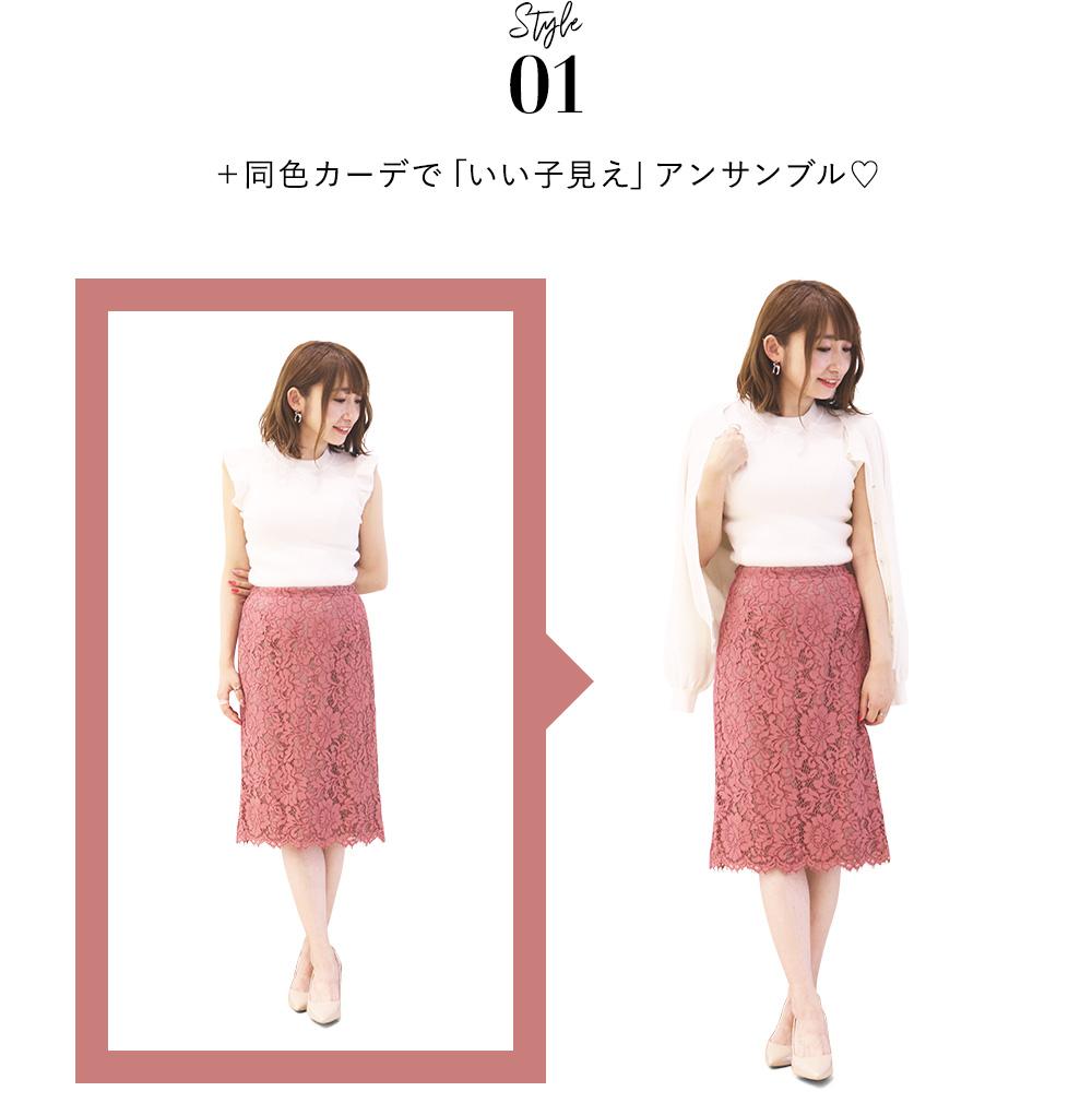 style01 +同色カーデで「いい子見え」アンサンブル